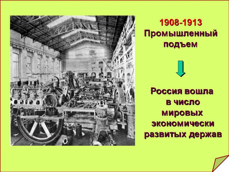 0022-022-1908-1913-Promyshlennyj-podem