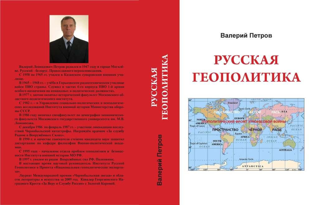 Петров-обл-4[1]