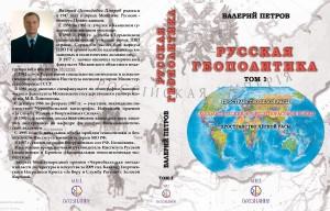 Петров-Русская-том1-обложка