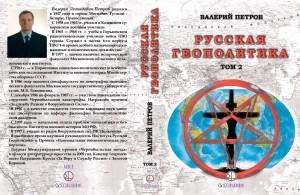 Петров-Русская-том2-обложка2