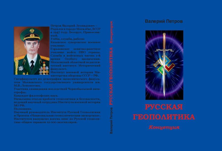 Петров-Концепция-обл-2(1) — копия